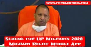 Scheme-for-UP-Migrants-In-Hindi