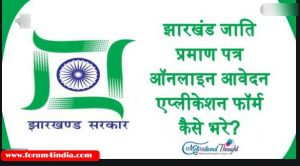 Jharkhand-Caste-Certificate-Process-In-Hindi