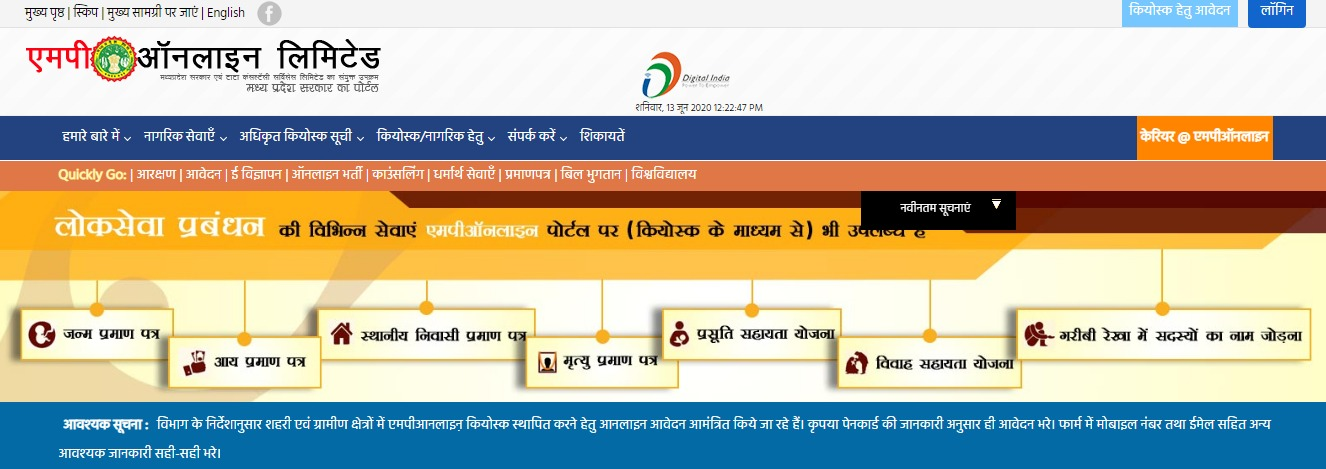 MP Disabled Pension Scheme Home Page